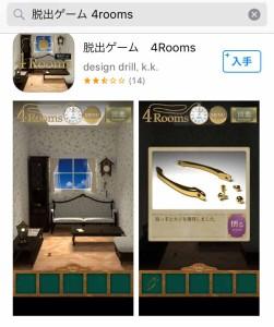 4room_1_8